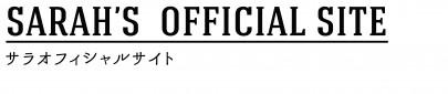 わたし、すっぴんジャージで『億』を稼いでます【Sarah's Official Site】FXトレーダーサラオフィシャルサイト