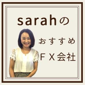 SarahのおすすめFX会社