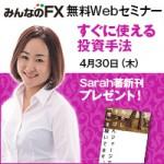 みんなのFX無料オンライン・セミナーに出演します