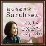 オススメのFX入門書