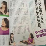 グラビアアイドル名波はるかさんと対談しました!