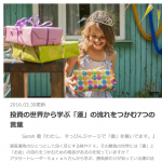 ファッション誌GINGERのウェブサイトに掲載されました!